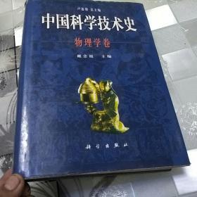 中国科学技术史·物理学卷