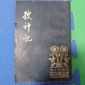 搜神记  古小说丛刊 中华书局1979年一版一印