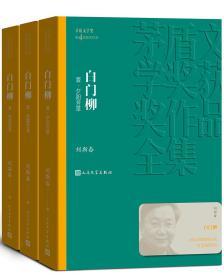 茅盾文学奖获奖作品全集:白门柳(1-3)