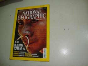 NATIONAL GEOGRAPHIC 美国国家地理杂志中文版 2003年8号