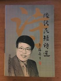 陆新民短诗选(作者签名本)