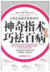 人体生命数字信息手印:神奇指术巧祛百病(第2版)