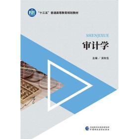 审计学9787509583791吴秋生中国财政经济出版社