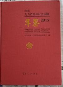 山东人力资源和社会保障年鉴 2015