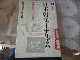 日本のジヤーナリズム 日文原版