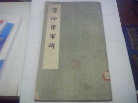 唐神荣军碑 (简装本)1973年11月一版一印