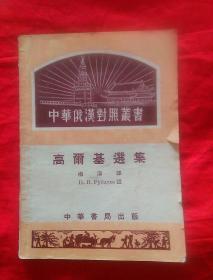 中华俄汉对照丛书    高尔基选集