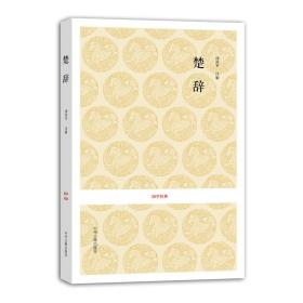 国学经典:楚辞