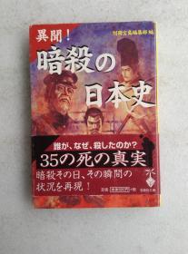 异闻!暗杀の日本史 日本暗杀历史