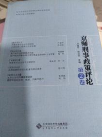 京师刑事政策评论.第2卷
