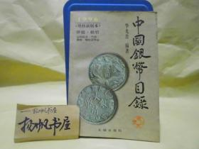 中国银币目录