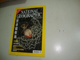 National Geographic中文版 2001年8月号