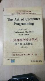 计算机程序设计艺术   1 基本算法2 半数值算法 3 排序和查找  1 2为第二版 3卷为第三版 卷为3册