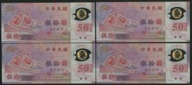 新台币发行五十周年塑料纪念钞伍拾圆 单枚,图片仅供参考挑选