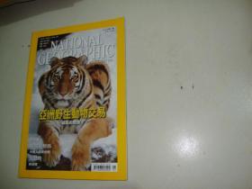 NATIONAL GEOGRAPHIC 美国国家地理杂志(繁体中文版)2010年1月 总NO.109