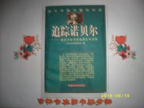 关于中国问题的对话-追踪诺贝尔-诺贝尔经济学奖得主专
