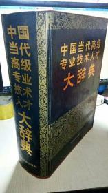 中国当代高级专业技术人才大辞典