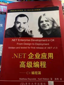 NET企业应用高级编稿