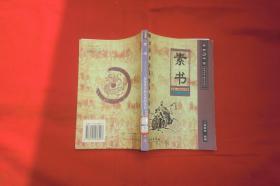 素书(一部传说中最古老的兵书)//  【购满100元免运费】