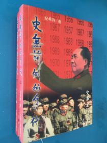 史无前例的年代(1966-1976 上下册)
