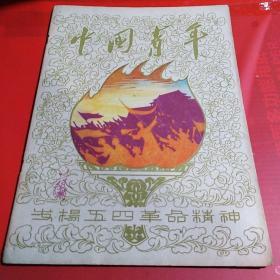 中国青年 1959年8期('五四'运动纪念),品相如图