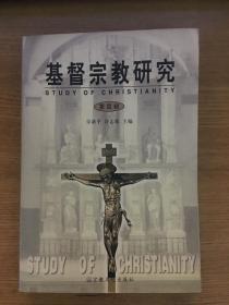 基督宗教研究 .第 四 辑
