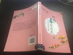 岭南春季花木(四季花城)14年1版1印