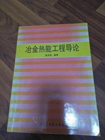 冶金热能工程导论【 仅印2150册】一版一印