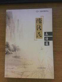 陆新民长诗选(作者签名本)