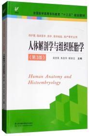人体解剖学与组织胚胎学(供护理、临床、医学、药学、医学检验、助产等专业用 第3版)