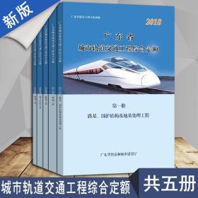【】2018年新版广东省城市轨道交通工程综合定额 (共5册)