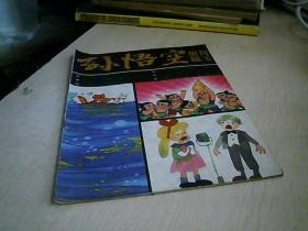 孙悟空画刊1986年第6期