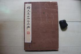 1960-70年代8开:杨无恙画册