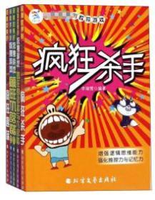 风靡世界的数独游戏(全五册)