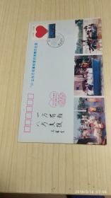 93山东万名集邮爱好者赈灾纪念封.纪念票【贴T--168邮票·盖有邮戳】p01-3