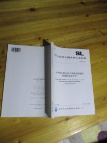 大型水利水电工程移民数据库表结构及标识符SL603-2013【如图34号