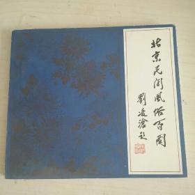 北京民间风俗百图(彩色图,保真)1版1次