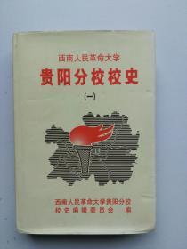 西南人民革命大学贵阳分校校史(一)