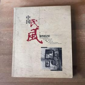 中国民风·城市的记忆.第一卷