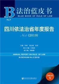法治蓝皮书:四川依法治省年度报告No.5(2019)