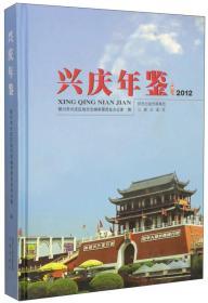 兴庆年鉴(2012)