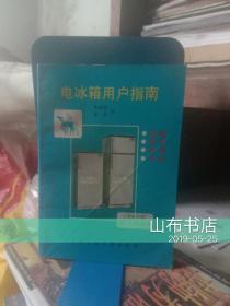 电冰箱用户指南