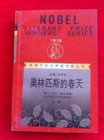 奥林匹斯的春天 获诺贝尔文学奖作家丛书