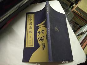 中国道教   窄本16开