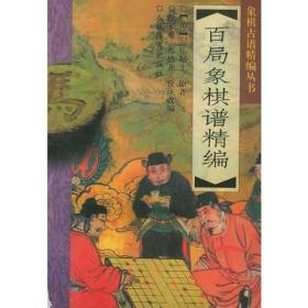 百局象棋谱精编——象棋古谱精编丛书