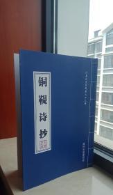 沁县地域文化之一----《铜鞮诗钞》-----虒人荣誉珍藏