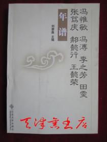 冯惟敏、冯溥、李之芳、田雯、张笃庆、郝懿行、王懿荣年谱(2002年1版1印 印数2000册)