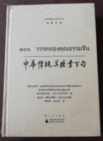 正版未开封:中华传统美德壹百句(汉泰对照)9787549570218精装