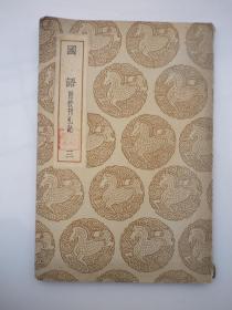 国语——附校刊札记(第3册)