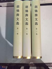 胡錦濤文選(三卷合售) 精裝本 全新未拆封